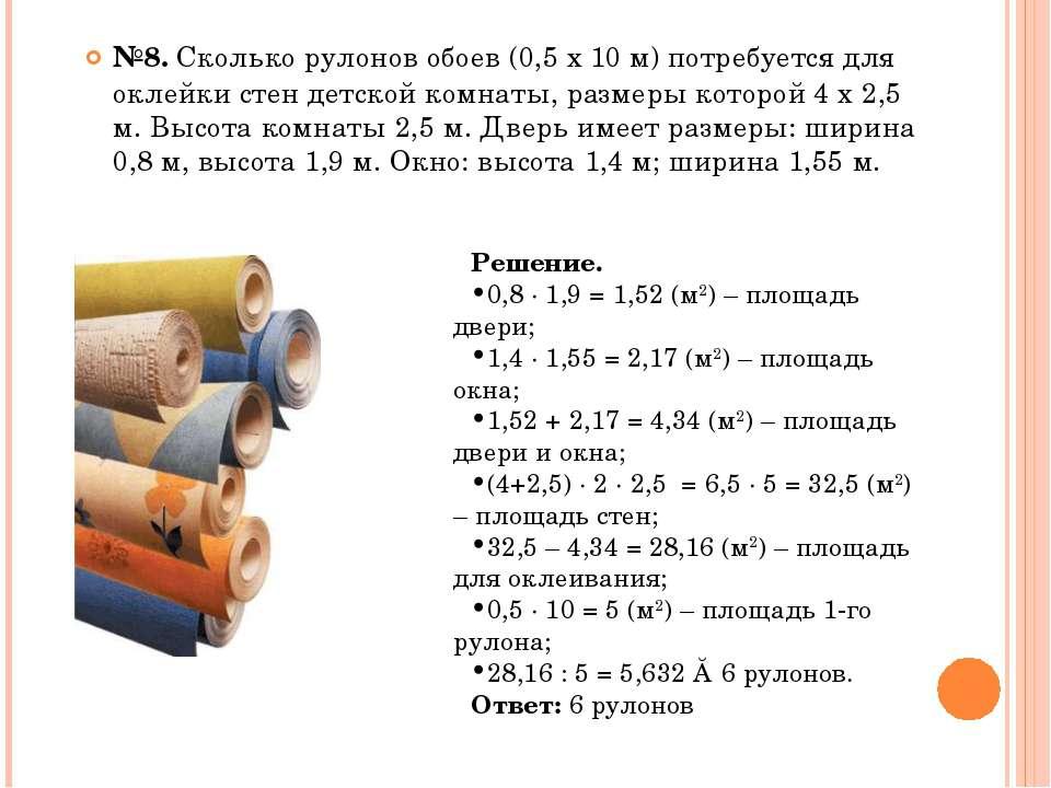 Размеры обоев в рулоне: стандартная ширина и длина