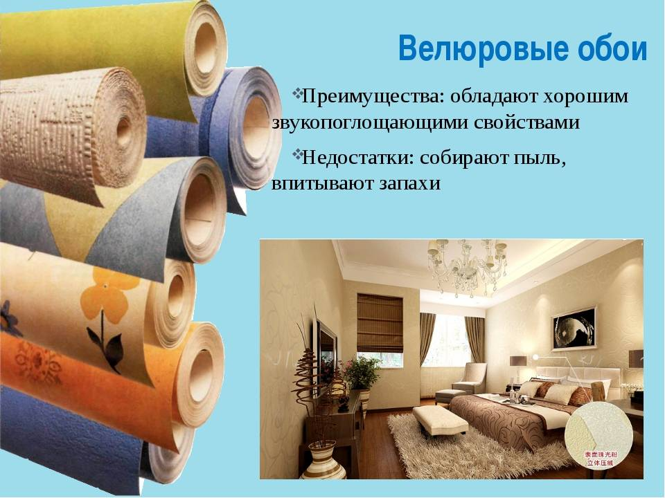 Какие обои выбрать для разных комнат