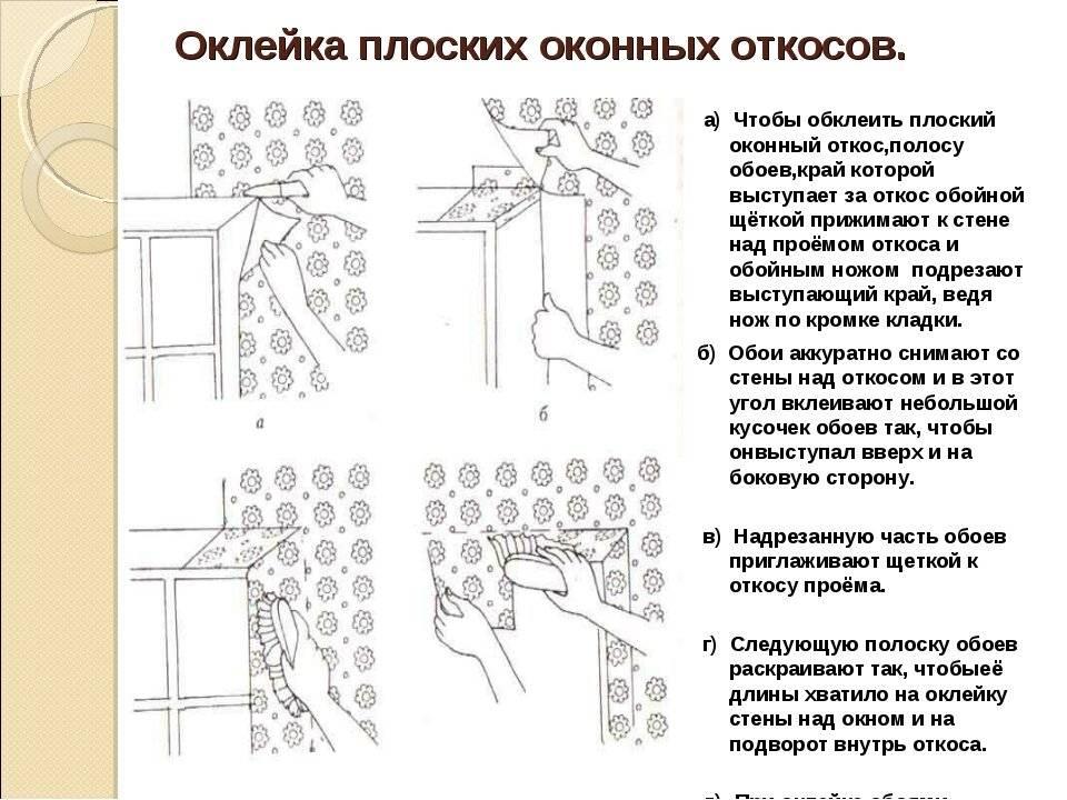 Как клеить разные виды обоев: поклейка в углах комнаты