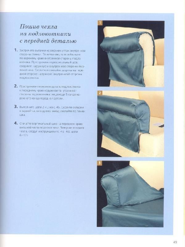 Сшить чехол на диван своими руками: простые идеи и способы как пошить чехол для дивана (видео и 90 фото)
