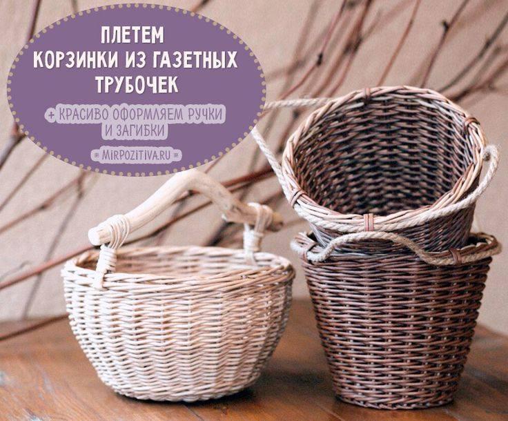 Плетение из газетных трубочек для начинающих: пошаговые мастер-классы