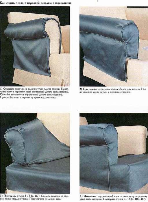 Чехол на диван своими руками — пошаговая инструкция как сшить своими руками стильный диванный чехол (120 фото + видео)