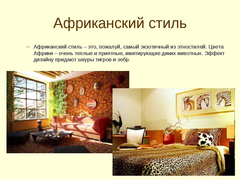 Современные стили интерьера – rehouz