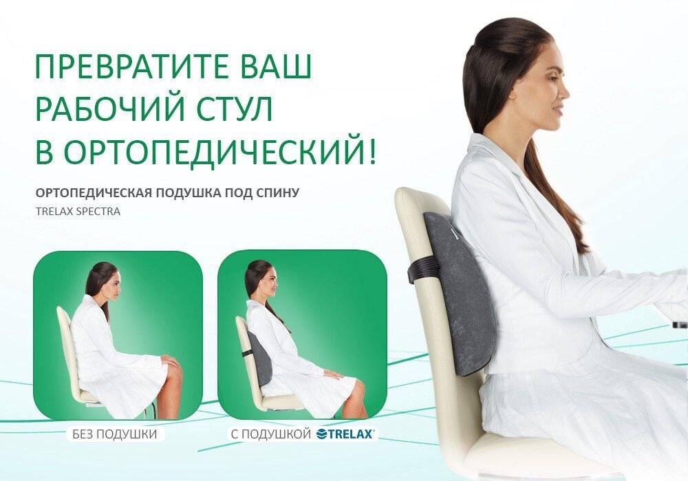 Правила выбора ортопедического стула