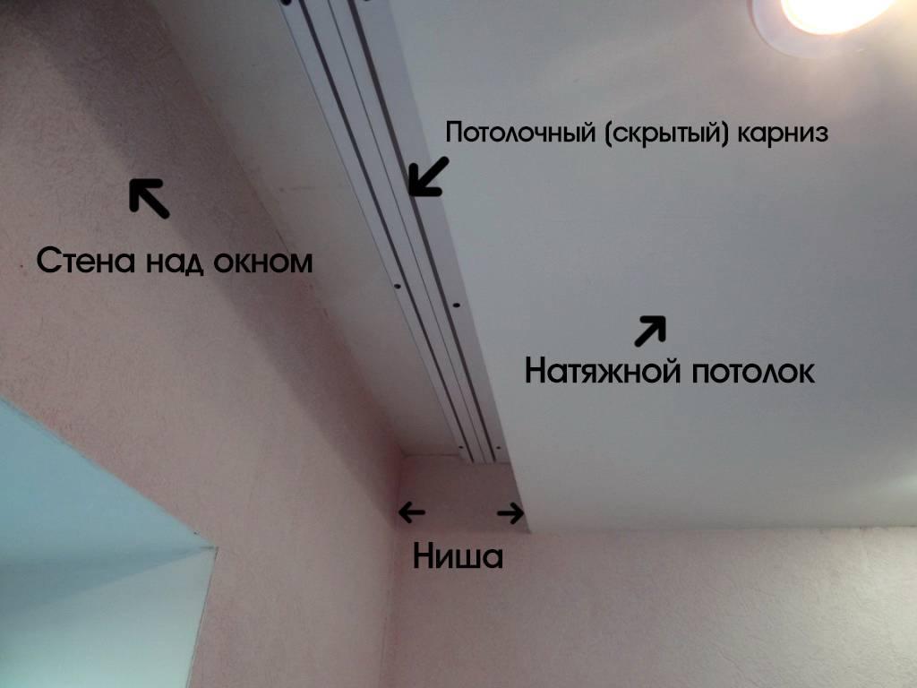 Выбираем гардины для штор под натяжной потолок