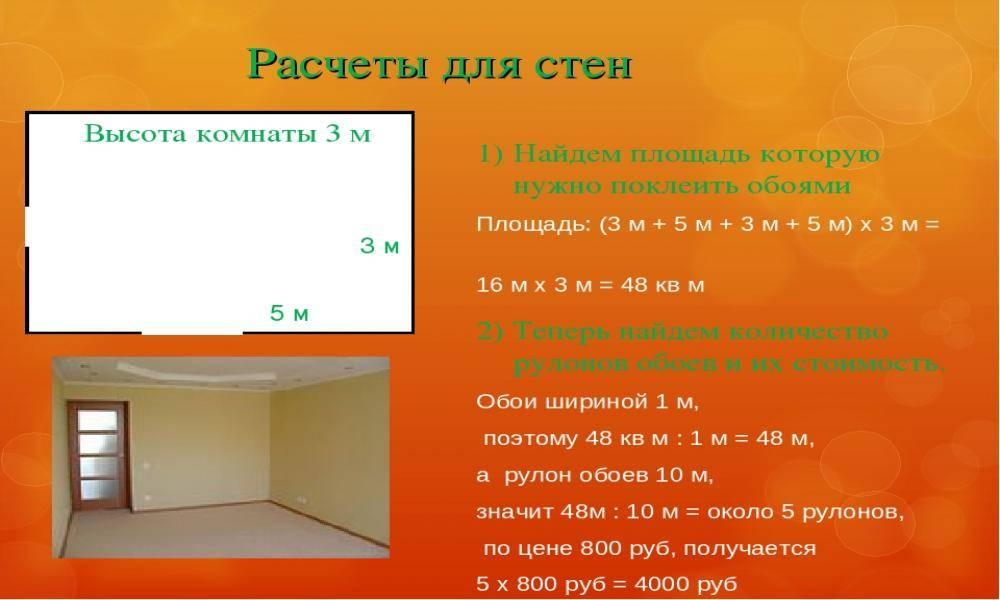 Сколько метров в 1 рулоне обоев? размеры по длине и ширине