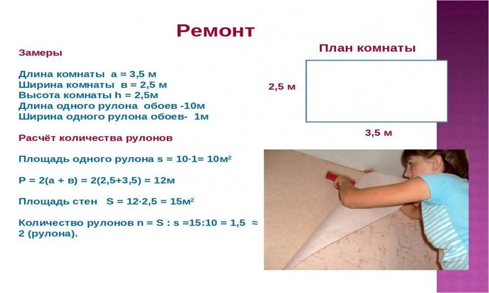 Определение, сколько в рулоне обоев метров по длине и площади  :: syl.ru