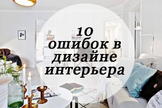 """5 главных ошибок в дизайне спальни и способы их исправления – газета """"право"""""""