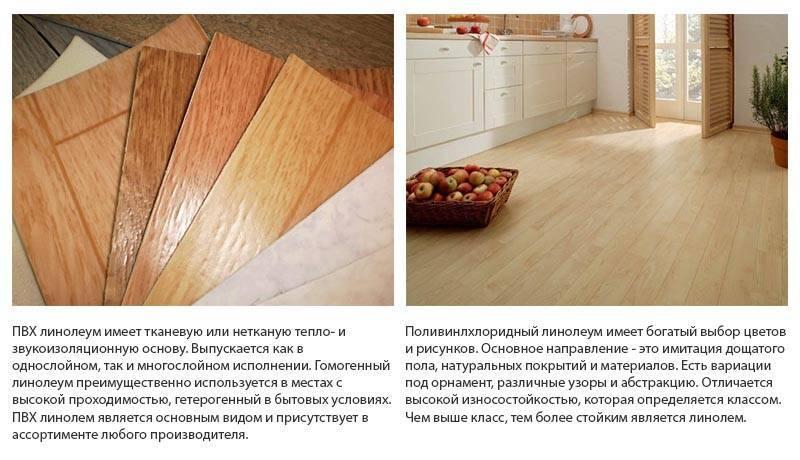 Как выбрать линолеум для кухни. производители