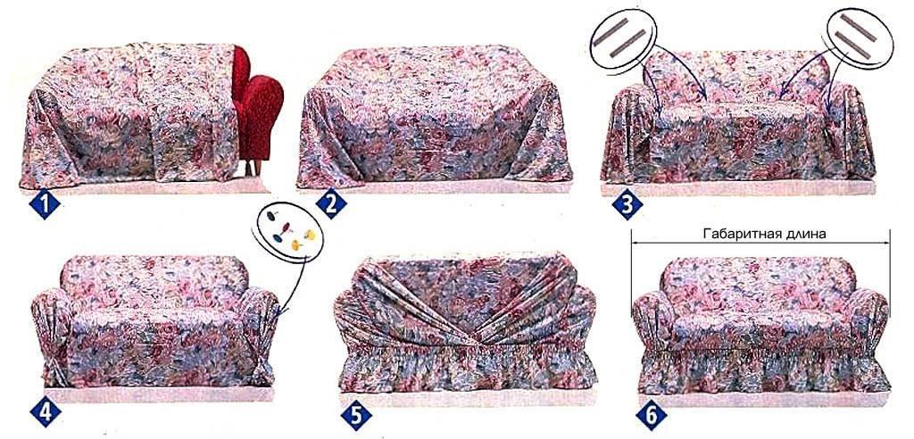 Шьем чехол для дивана легко и просто