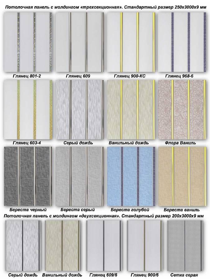 Какие панели пвх для потолка выбрать – виды, характеристики, преимущества и недостатки
