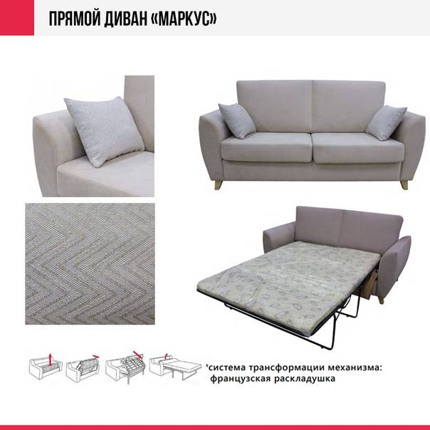 Размеры диванов: ширина, высота, стандарты для различных типов мягкой мебели, советы по выбору