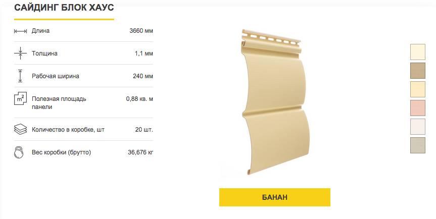 Размеры сайдинга: обзор видов и характеристик материала, физические параметры