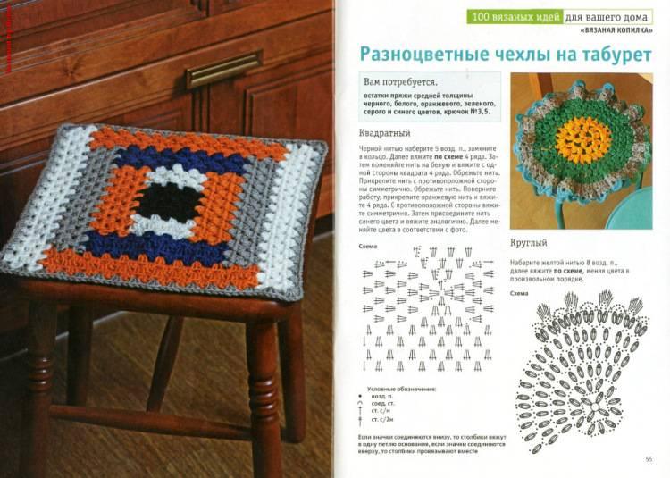 Коврик на стул: вязание крючком для начинающих, идеи, фото