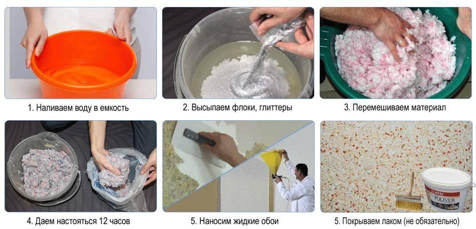 Как приготовить жидкие обои своими руками: пропорции и смешивание