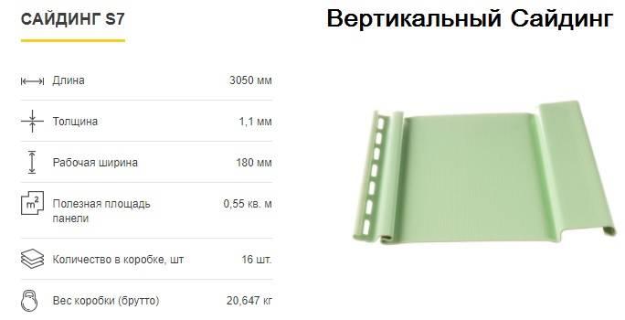 Калькулятор расчета количества сайдинг-панелей на фасад