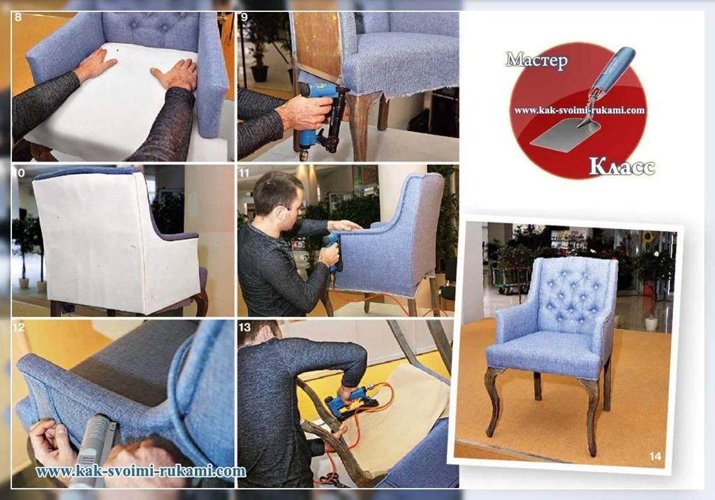 Как перетянуть кресло своими руками