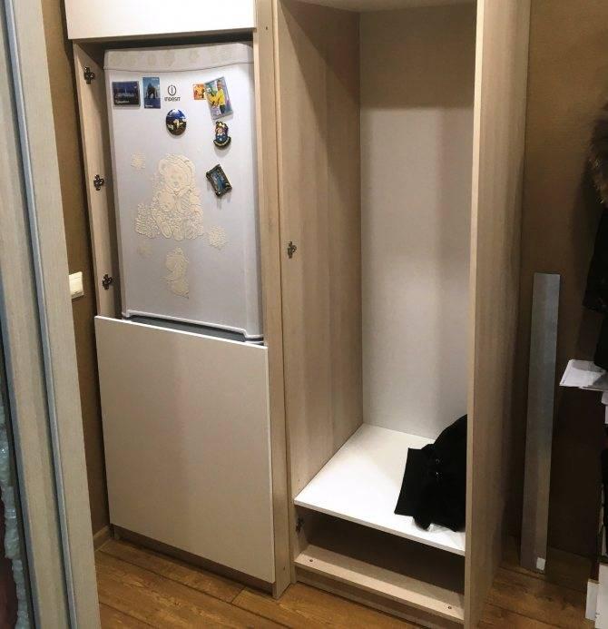 Холодильник в шкафу прихожей: 3 способа размещения