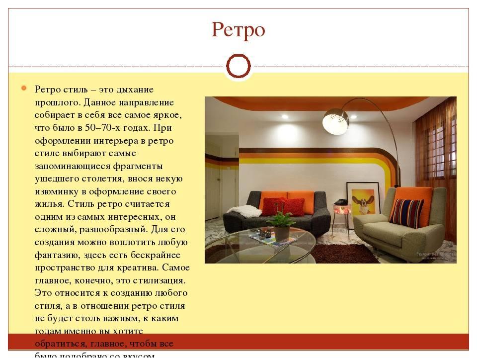 Стили интерьера (131 фото): какие бывают стили в дизайне комнат и квартир? описание декора и мебели самых популярных видов стилей