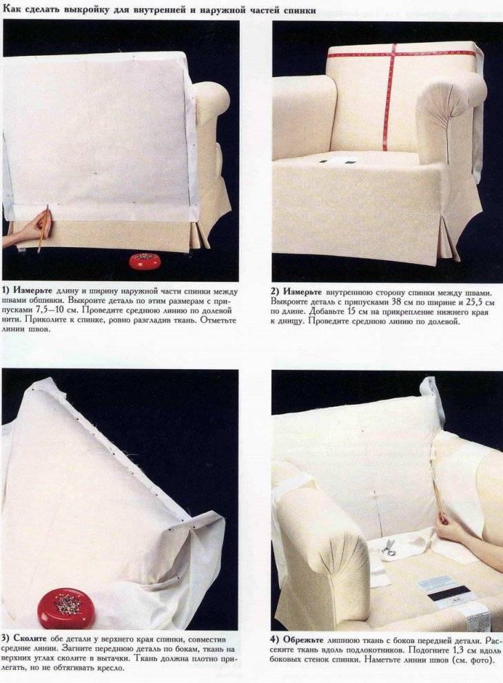 Чехол на диван своими руками: 120 фото как оформить и как правильно декорировать диван