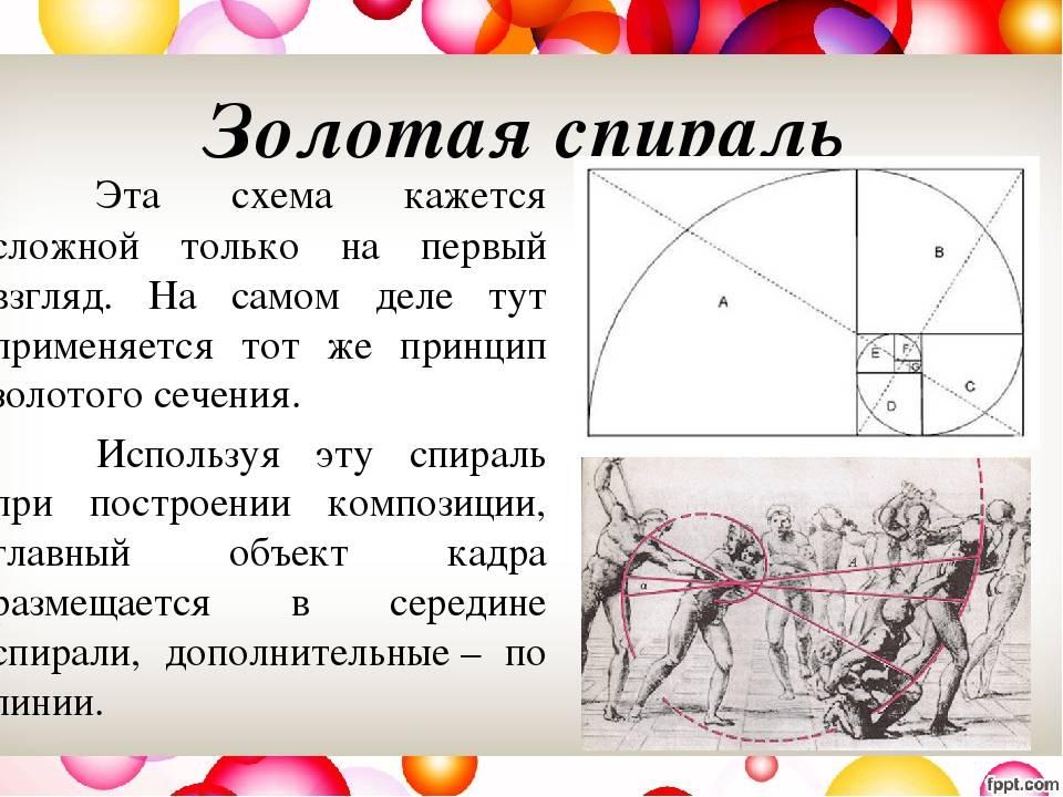 Правила третей, диагоналей и золотого сечения