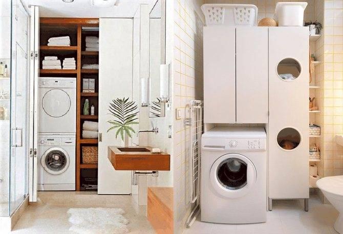 Спрятать стиральную машину в ванной в шкаф