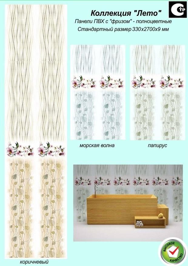 Панели пластиковые стеновые: пвх для стен для внутренней отделки, размеры пластика, стандарт ширины, длина для потолка, толщина