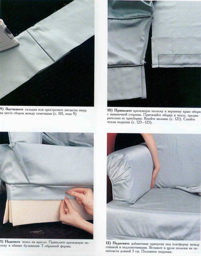 Как сшить чехол на диван: пошаговая инструкция