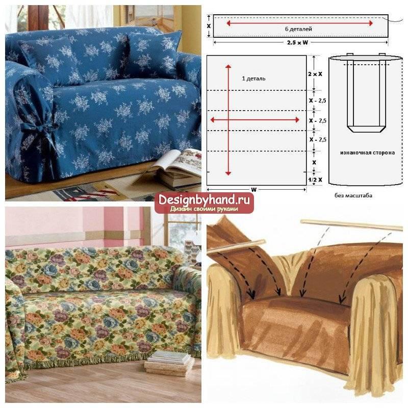 Чехол на диван (39 фото): на резинке для дивана без подлокотников, как сделать своими руками съемные натяжные чехлы, принимающие форму дивана