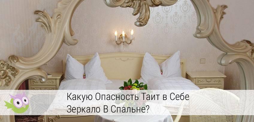 Выбираем зеркало в спальню по правилам фен-шуй