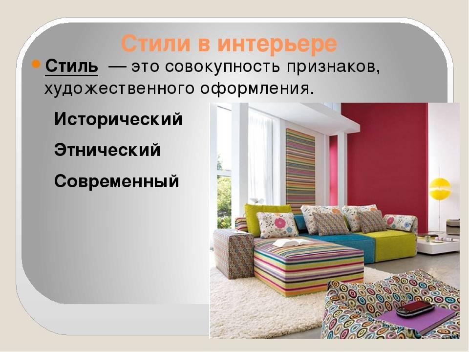 Стили интерьера: список стилей дизайна интерьеров и их характерные черты на примерах с фото и описанием » интер-ер.ру